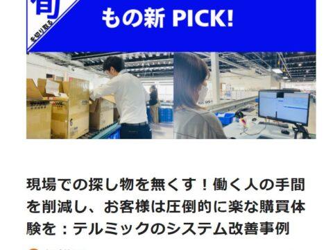 【Webメディア掲載】テルミックのシステム改善事例