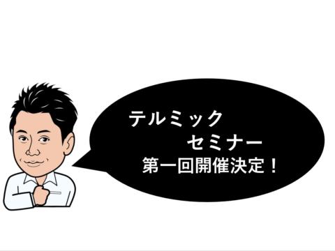 第一回テルミックセミナー開催決定!!!!