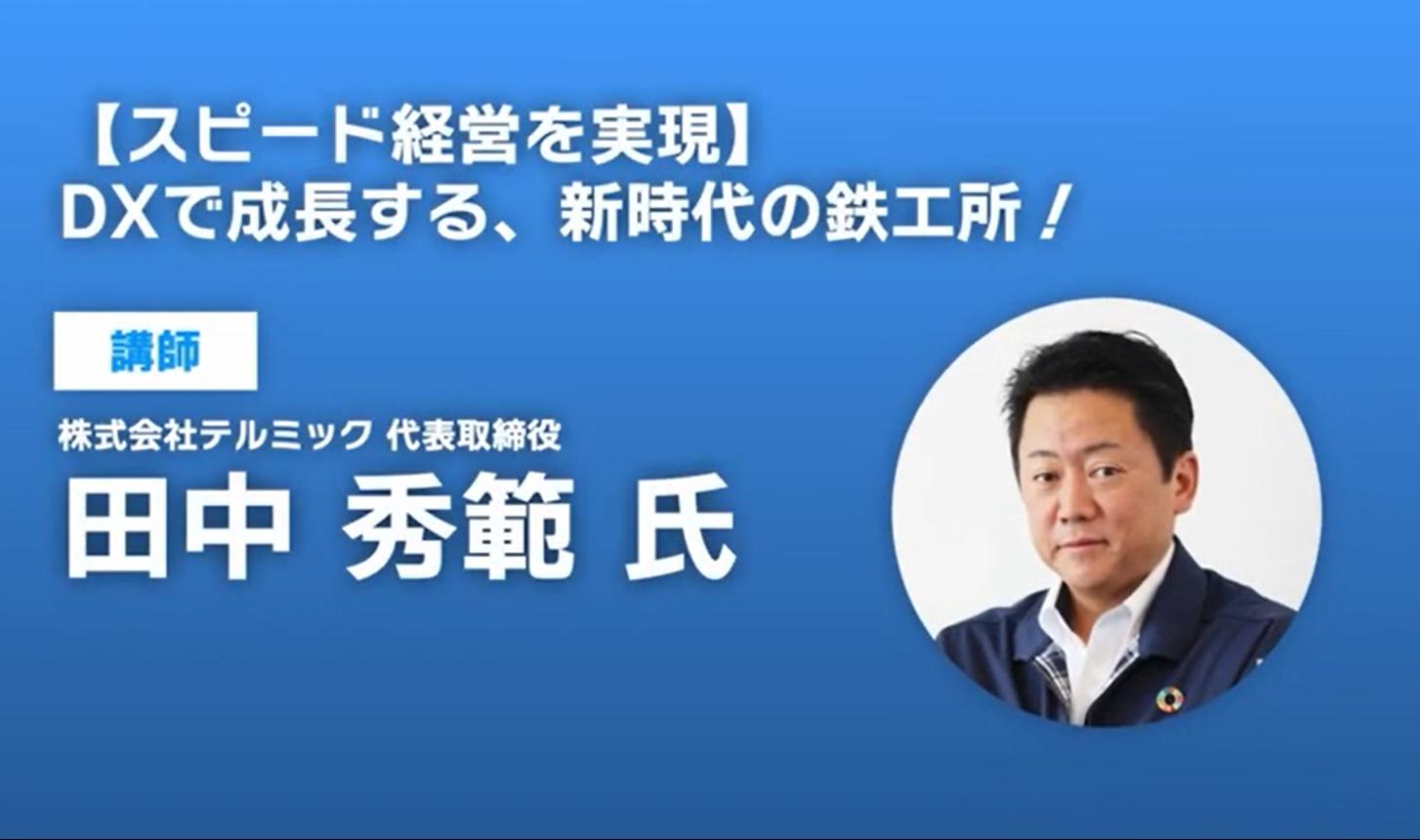 【2021年11月10日オンライン講演情報】島根デジタルフォーラム2021